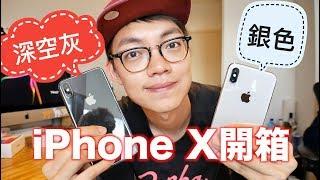 【iPhone X開箱與簡單上手測試】黑白雙色iPhone X同時開箱,哪種顏色更適合入手呢?Silver and Space grey iPhone X Unboxing