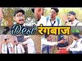 Desi Rangbaaz || Desi panchayat || Kaalu...mp3