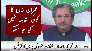 PTI Leader Shafqat Mehmood Press Conference | 21 October 2017 | Neo News