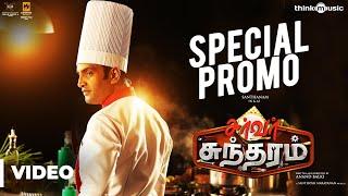 Server Sundaram - Special Promo Spot | Santhanam, Vaibhavi | Santhosh Narayanan | Anand Balki