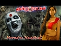 Moondru Naatkal Tamil Full Movie | HD 10...mp3