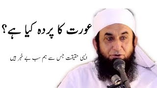 Maulana Tariq Jameel |Aurat ka Parda| Maulana tariq jameel latest bayan | islam | quran | muslim