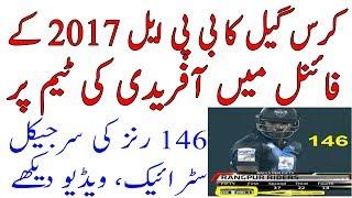 Chris Gayle 146 in BPL 2017 Final vs Afridi Team Dhaka Dynamites || BPL 2017 Final Gayle Chris Sixes