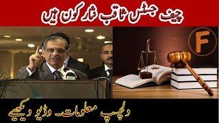 Information about Chief Justice Saqib Nissar | جسٹس ثاقب نثار کون ہیں | Factical