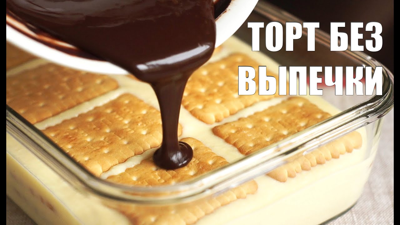 Рецепты без выпечки рецепты из печенья и творога и желе рецепт