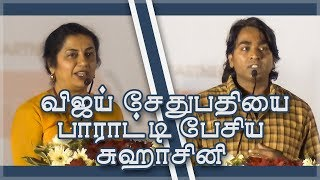Vijay Sethupathi Mannerism Revealed By Suhasini Maniratnam At Chennai International Film Festival