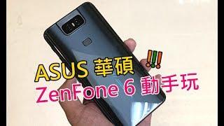 好酷好酷的「貓頭鷹機」!ASUS 華碩 ZenFone 6 「翻轉相機」實機動手玩 ^^