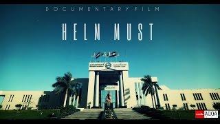 Helm Must  فيلم تسجيلي عن جامعه مصر للعلوم و التكنولوجيا
