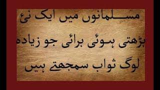 Muslimano me barhti hoi nai burai. Increasing ratio of a bad habit in Muslims