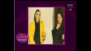 الستات مايعرفوش يكدبوا | د.لوتس عبد الكريم تحكي عن علاقتها بالملكة فريدة