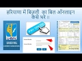 HOW TO PAY ELECTRIC BILL ONLINE IN HARYA...mp3