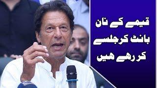 Chairman PTI Imran Khan media talk outside of ATC court | 24 News HD