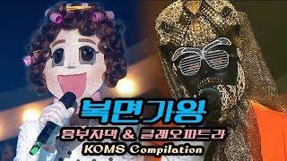 복면가왕 스페셜★소향&김연우 무대 모음집★