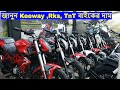 Benelli TNT, Keeway , RKS Bike Price In ...mp3
