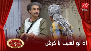 """#مسرح_مصر   على ربيع يقلد المطرب أحمد شيبة في أغنية """"آه لو لعبت يا كرش"""" بطريقته الكوميدية"""