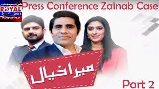 Press Conference Zainab Case | Part 2 | Program | Mera Khayal | Fareeha Danish | Royal News | HD