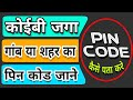 How to make Pin Code your village or cit...mp3