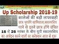 Up scholarship 2018-19 correction last c...mp3