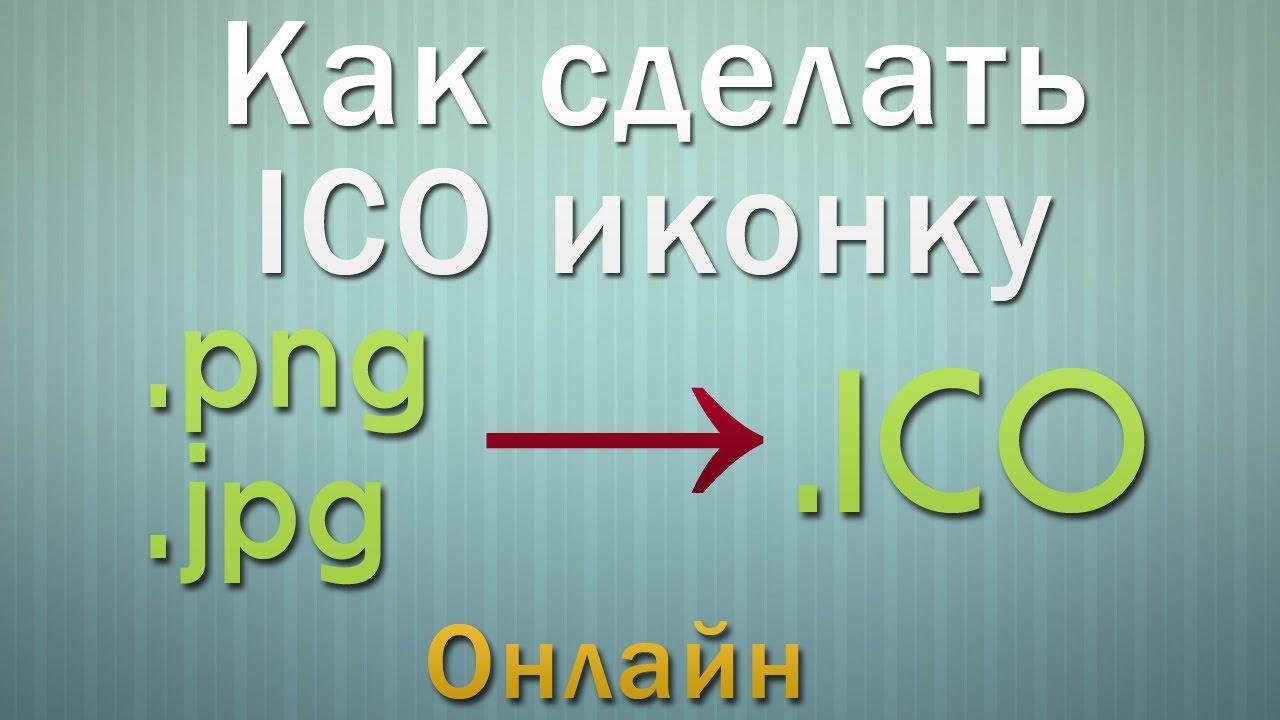 Как сделать в ico