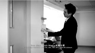 Eric Kwok - 《Iron Man》MV