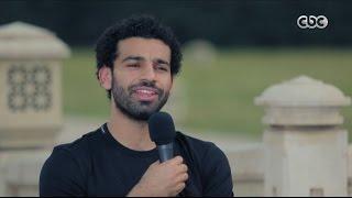 خاص مع لميس | صلاح يكشف سر فشل معظم المحترفين المصريين في اوروبا