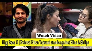 Watch Video: Bigg Boss 11 | Evicted Hiten Tejwani stands against Hina & Shilpa