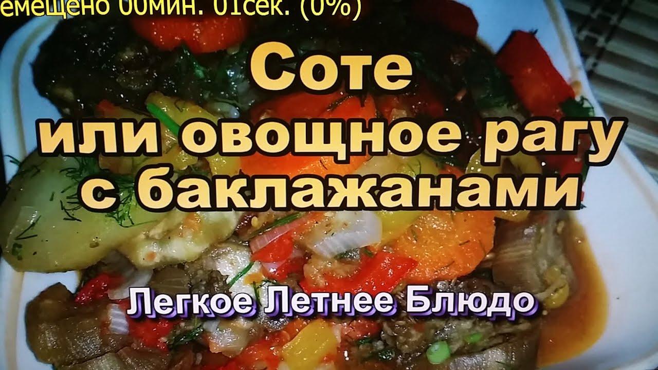 Рецепты овощного рагу из баклажан