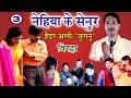 Bhojpuri Birha | नेहिया क�...mp3