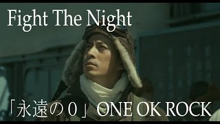 【 高画質 フル MAD】 永遠の0 ONE OK ROCK FIGHT THE NIGHT new アルバム 35xxxv full film eternal zero