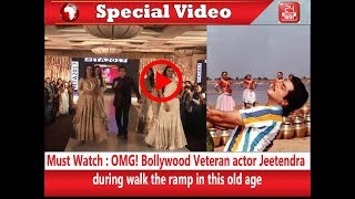 Must Watch : OMG! Bollywood Veteran actor Jeetendra during walk the ramp in this old age