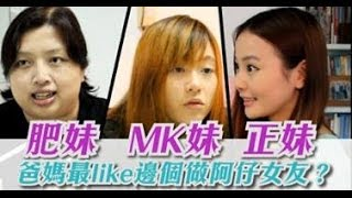 肥妹, MK妹, 正妹  (Fat girl, MK girl, Pretty girl)