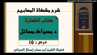 sheikh abu hassaan swati pashto bayan -  درس مشكاة - مسواک استعمالول - درس 10