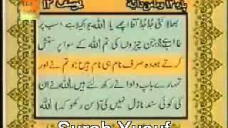 Surah Yusuf full with urdu translation