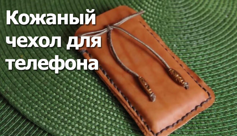 Чехлы для телефонов своими руками из кожи видео