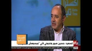 """اكسترا تايم   رئيس نادي الصيد : حسين صبور هاجمني لأني """" مبسمعش الكلام """""""