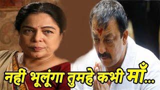 "Reema Lagoo:  Sanjay Dutt Said ""I have lost my mother again"" | Dainik Savera"