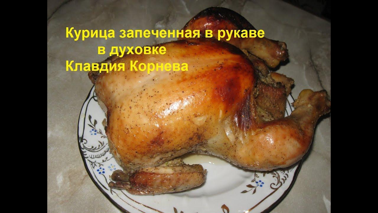 Как вкусно запечь курицу целиком в духовке рецепты