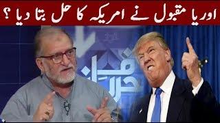 Orya Maqbool Resloved Trump & American Myestry | Harf E Raz