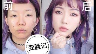 单眼皮整容级化妆教程 - 不需要眼线的眼妆,从一颗土豆变成一颗好吃的紫芋头