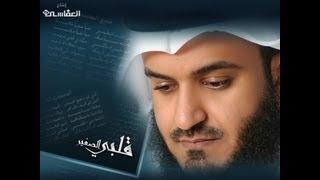 Sourate Al Baqarah 2 en Phonétique Mishary Rashed Al-Efasy سورة البقرة كاملة  مشاري بن راشد العفاسي