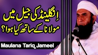 Story of England Jail by Maulana Tariq Jameel | AJ Official