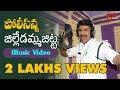 Police Anna | Telugu Music Video 2018 | ...mp3
