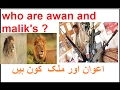 WHO ARE AWAN''WHO ARE MALIKS'...mp3