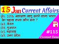 15 January 2019 Current Affairs  Current...mp3