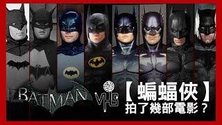 【電影介紹】【蝙蝠俠】拍了幾部電影? | 半瓶醋