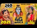 4G BHOLA SONG | SONIKA SINGH | SONU | RU...mp3