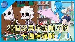 20個卡通神邏輯|動畫片根本沒有在管邏輯|認真你就輸了|海綿寶寶超多|
