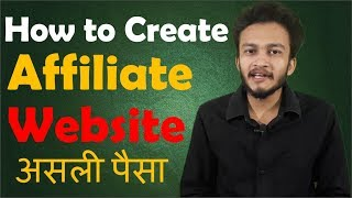 {HINDI} how to build an affiliate website using wordpress || how to create affiliate website