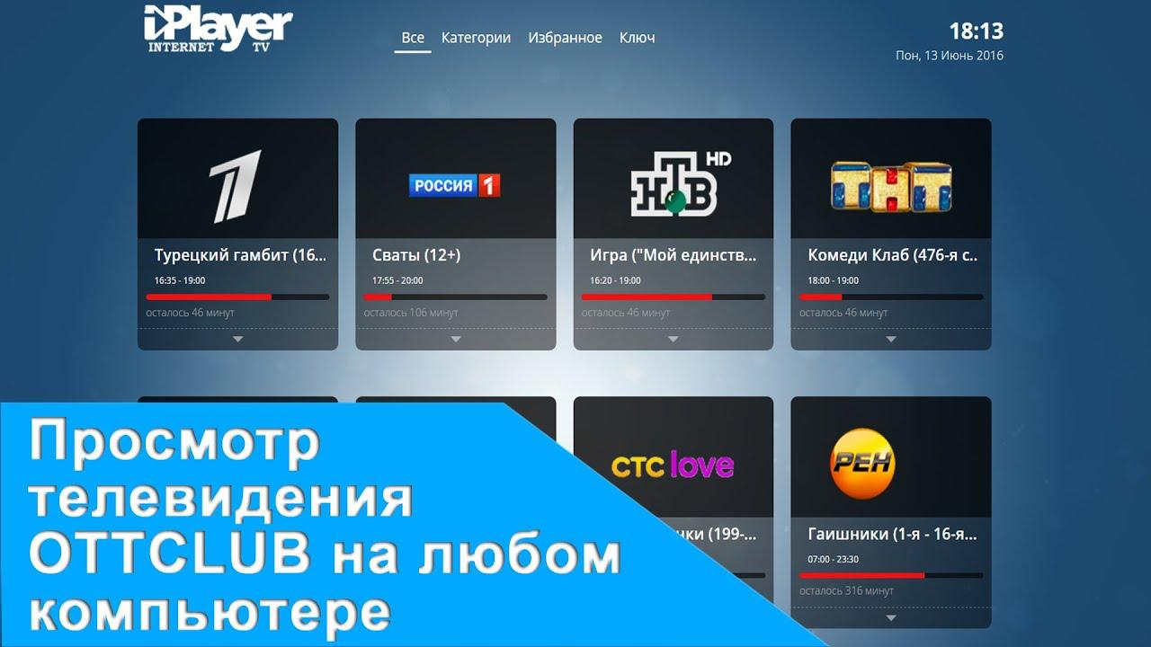 Как смотреть русское IPTV телевидение от OTTCLUB на любом компьютере. - CNEWS World Portal - Video Portal
