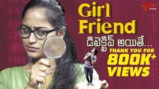 Girlfriend Detective Aithe   Telugu Comedy Video   By FUNBUCKET Deek Sunny - TeluguOne